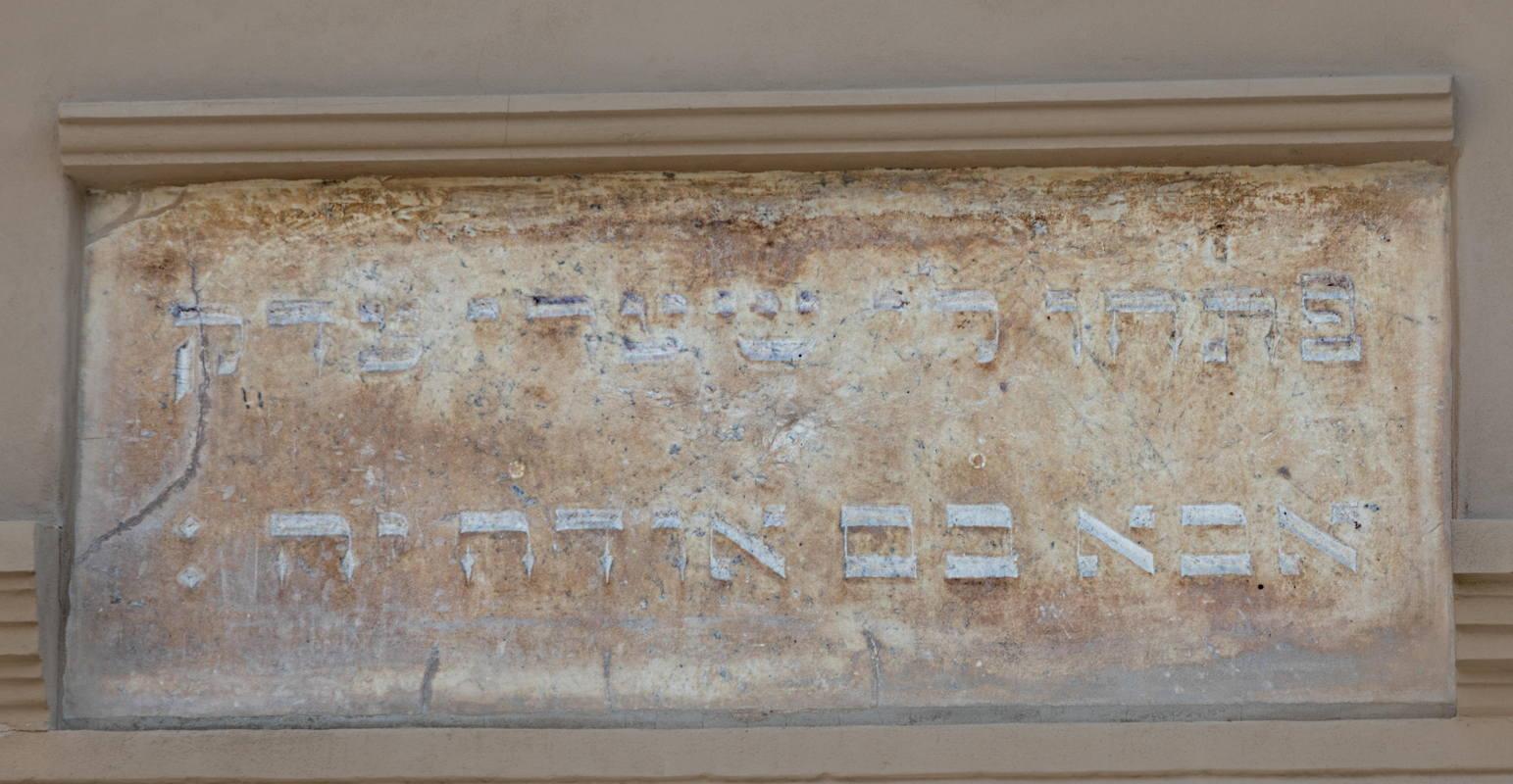 inscription above door