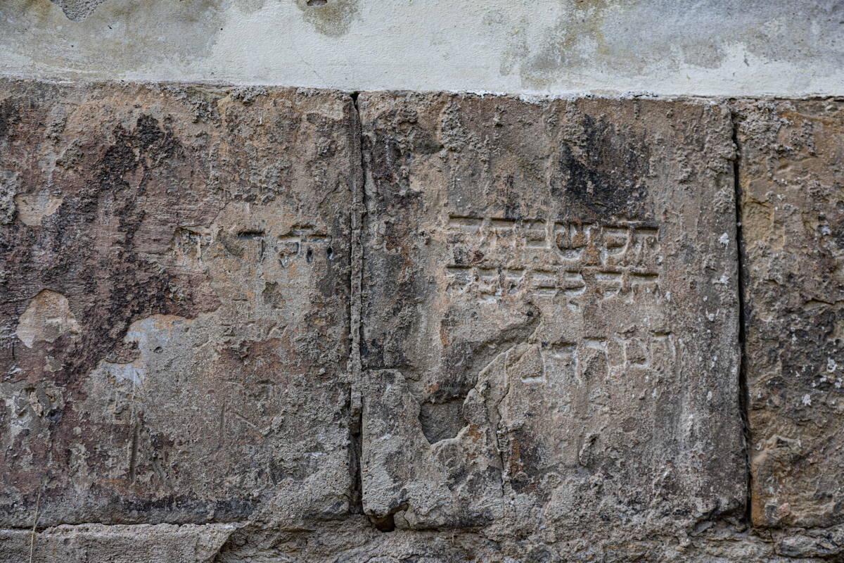 Hebrew inscription on outside of Jewish Community Center