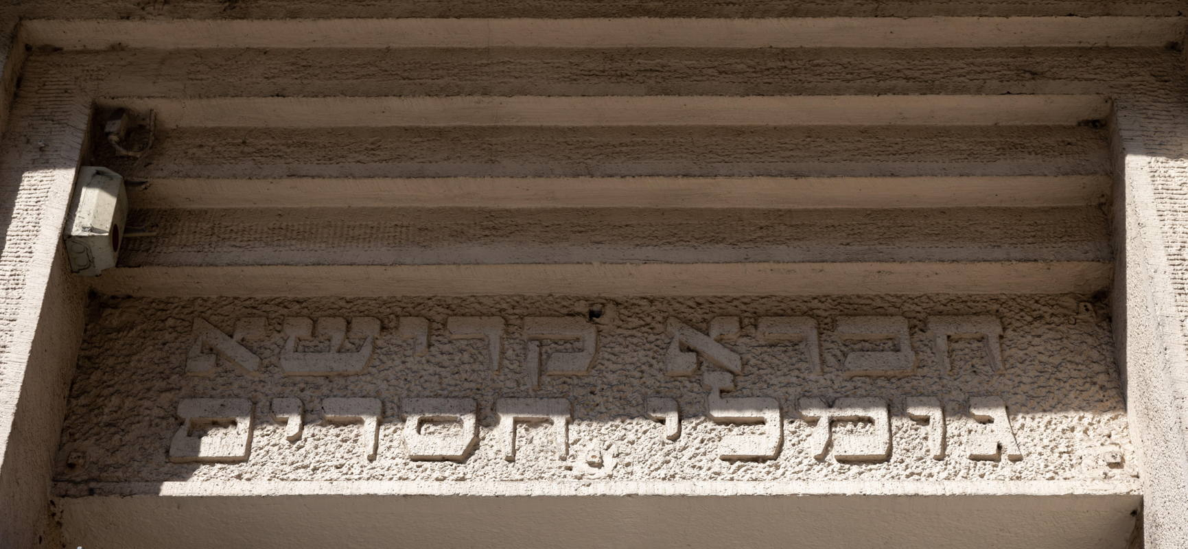 inscription above door, building owned by Jewish Community